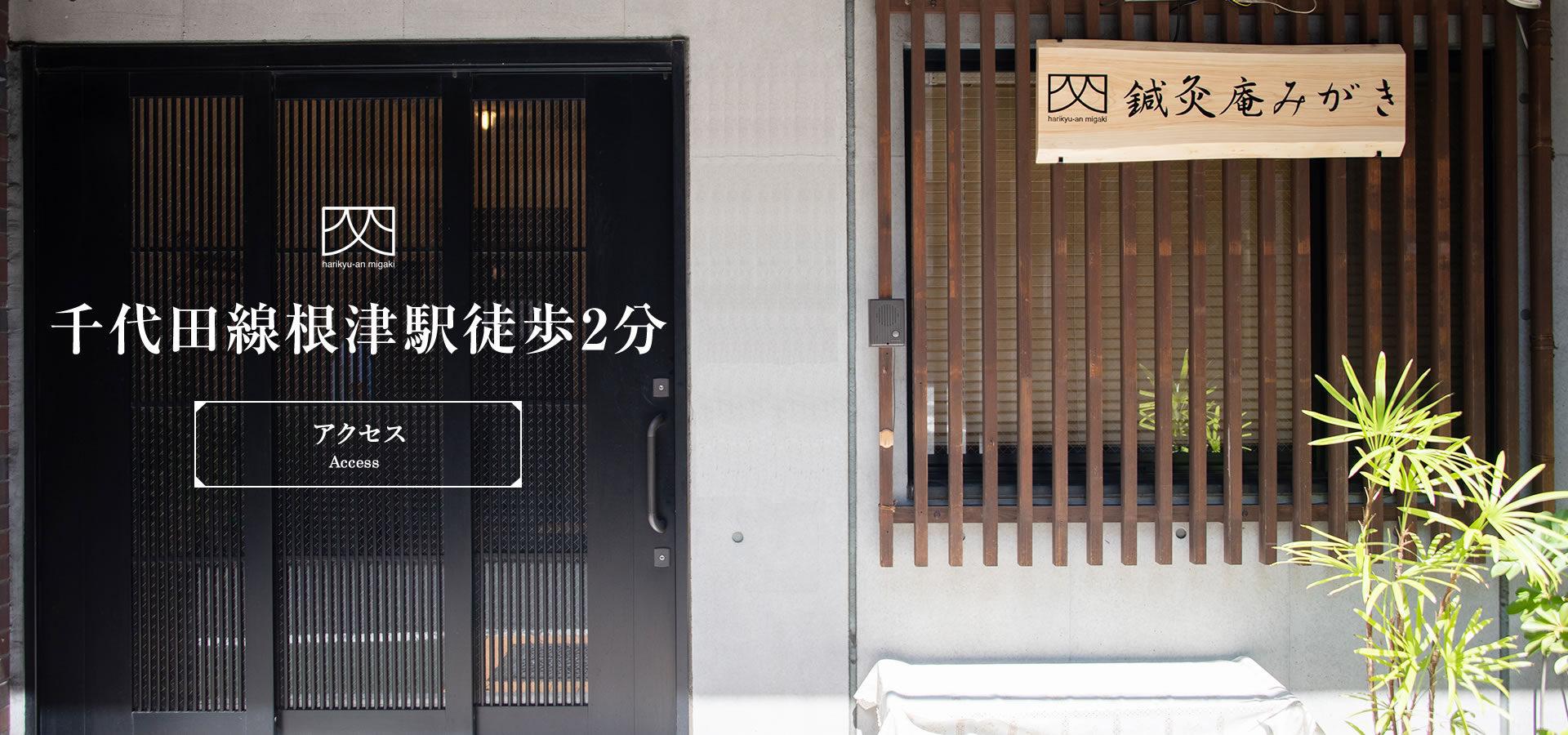 千代田線根津駅徒歩2分